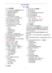 流行病学题库(含答案)(1)