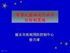 布病流行病学与防制策略(徐月球)ppt