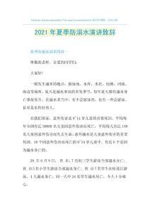 2021年夏季防溺水演讲致辞.doc
