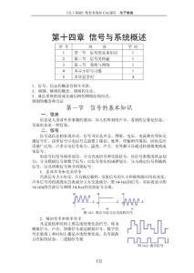 14.信息与系统概述
