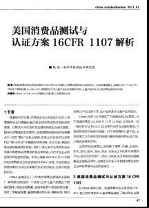 [能源/化工]美国消费品测试与认证方案16CFR 1107解析