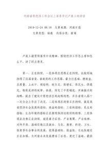 [演講致辭]河南省委經濟工作會議上省委書記盧展工的講話