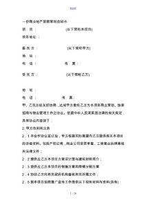 一份商業地產前期項目策劃合同書