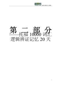 《迦思佑新托福10000词逻辑辩证记忆20天》网络课程内部讲义(一)