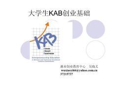 大学生kab创业基础全课件