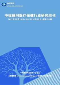 中投顧問醫療保健行業研究周刊(2011年10月16日-10月22日)