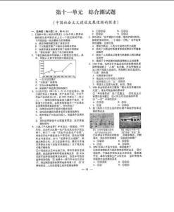 [免费]山东省潍坊市2012高考一轮历史复习备考训练