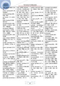 牛津3000核心词汇表注释加音标