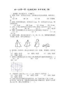 初二数学上册第一单元试题(勾股定理)