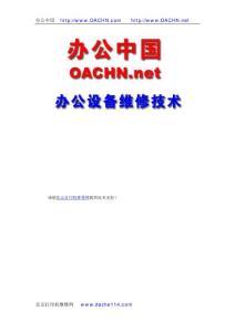 OKI C3300C3400维修站内部中文维修手册