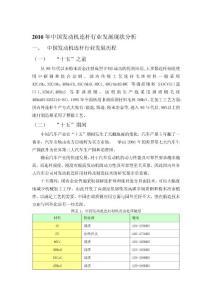 2010年中国发动机连杆行业发展现状分析