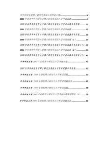 2005-2012華中科技大學博士入學考試英語試卷及答案(附最新考試大納)