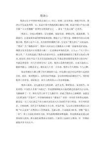 [通知/申请]贵州旅游景区导游词