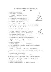 九年级数学上册(北师大)第一章单元练习卷