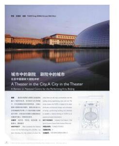城市中的剧院剧院中的城市..
