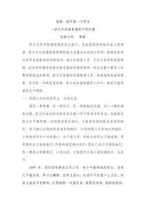 2011德育论文 真爱,聆听每..