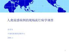 禽流感疫情現場流行病學調查-200804