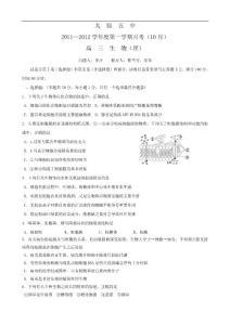 山西省太原五中2012届高三10月月考