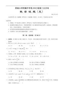 重庆市西南大学附属中学2012届高三第二次月考