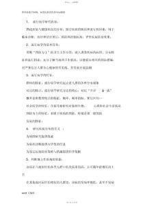 流行病学简答题精华)