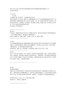 2011年10月30日四川省考行测真题网友回忆及答案解析最新收集整理(全)