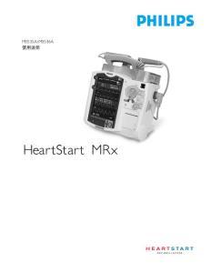 HeartStart MRx中文说明书