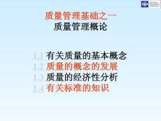 2010年质量工程师考试讲义01--质量管理概论