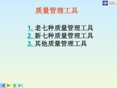 2010年质量工程师考试讲义03-质量管理工具