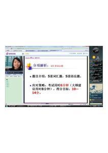 2011GCT英语复习策略03