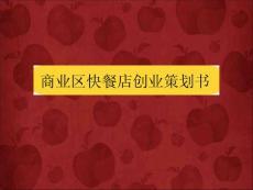 商业区快餐创业策书