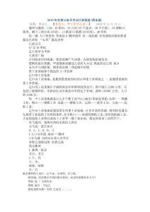 wg2010年甘肃省公务员考试..