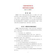 中国大陆上市公司内幕消息知情人登记制度汇总