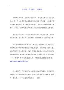 "ji冯小刚""借力成功""的秘.."