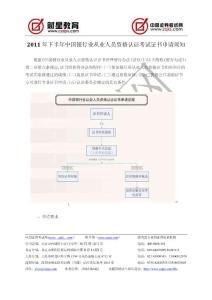 2011年下半年中国银行业从业人员资格认证考试证书申请须知