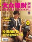 [整刊]《大众理财顾问》2011年 第11期