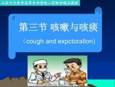 咳嗽与咳痰