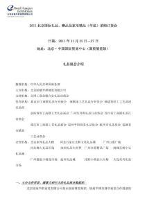 2011北京国际礼品、赠品及家用精品(年底)采购订货会