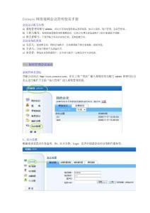 Cenwave網絡視頻會議用戶簡明手冊