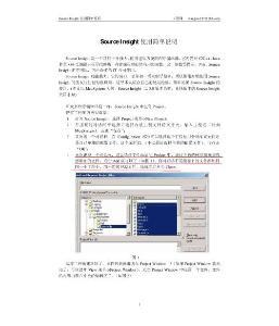 Source_Insight教程及技巧(大全)--最终整合版