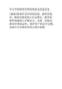论文范文—中小学校财务管..