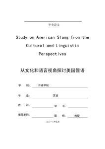 [外语类论文精品] 从文化和语言视角探讨美国俚语 毕业论文