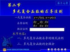 數學分析17-2(復合函數微分..