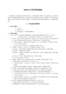 南京苏美化妆品专卖店管理制度