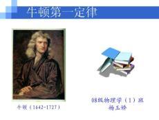 牛顿第一定律.ppt