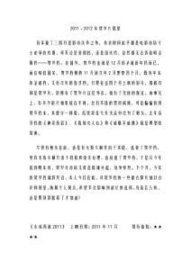龙年贺岁片预告(2012年)