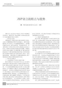 JSP语言的特点与优势