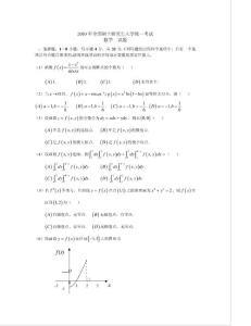 1997-2011数学二考研真题