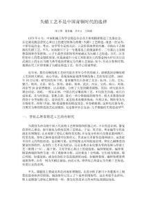 失蜡工艺不是中国青铜时代..