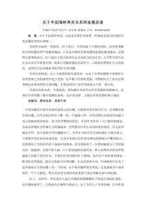 关于中国海峡两岸关系的发展前景
