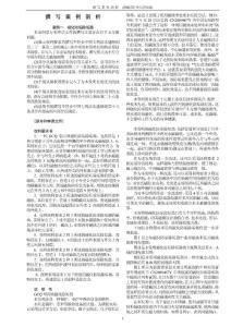发明和实用新型专利申请文件撰写案